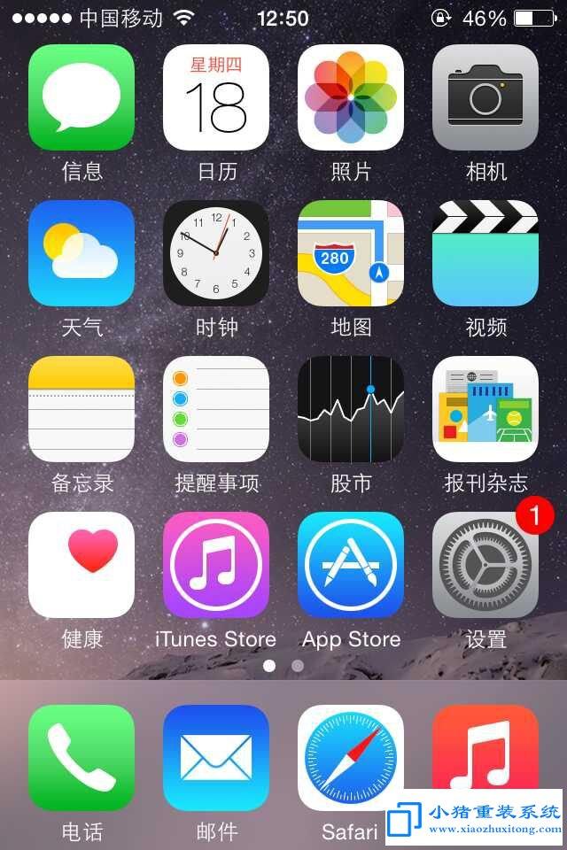 苹果手机设置上红点1如何去掉