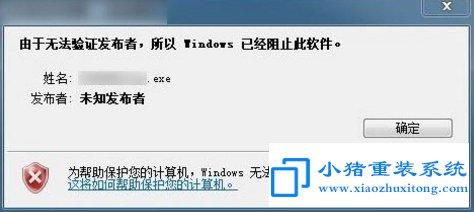 win7系统提示无法验证发行者怎么办