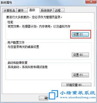 Win7系统虚拟内存如何设置在其它盘符?