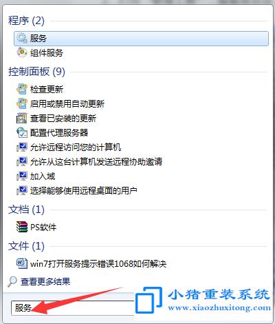 Win7系统交互式服务检测窗口怎么关闭