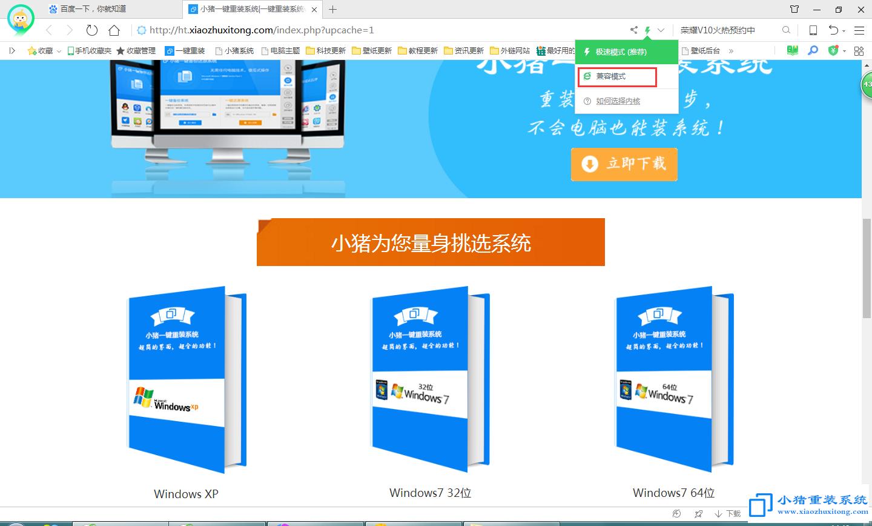 Win7系统360不兼容怎么办?Win7系统360浏览器设置兼容模式的方法