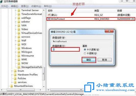 Win7磁盘被写保护如何解除