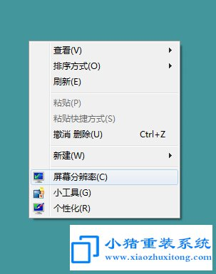 电脑右下角英特尔R核芯显卡图标如何关闭