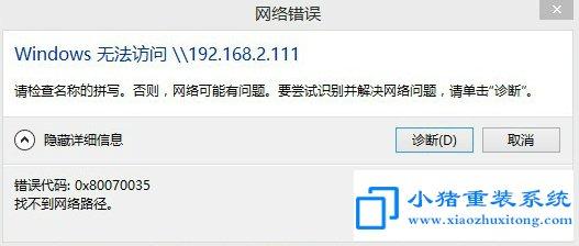电脑访问局域网共享提示错误代码0x80070035如何解决