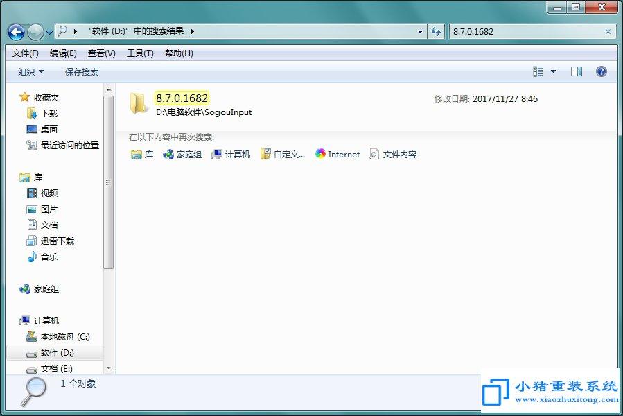 Win7系统搜狗输入法云计算怎么禁止
