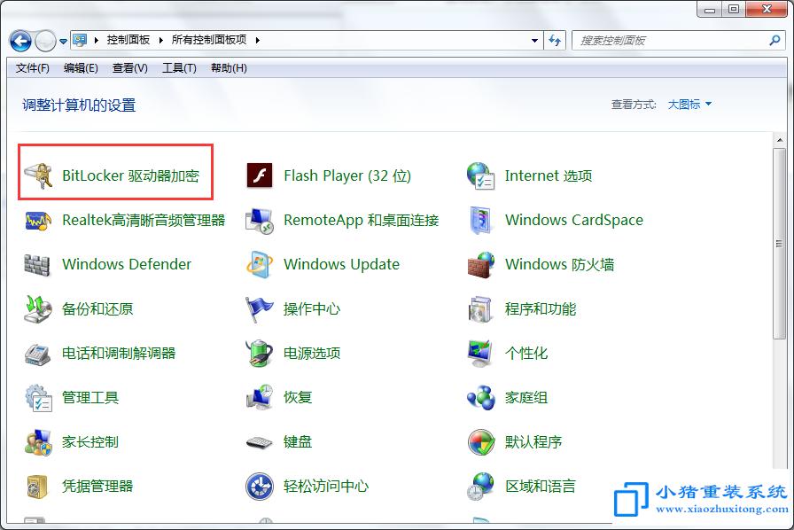 Win7系统bitlocker功能怎么关闭