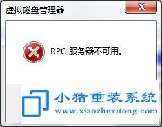 电脑提示rpc服务器不可用如何解决