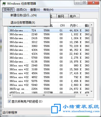 Win7系统电脑注销完黑屏如何解决