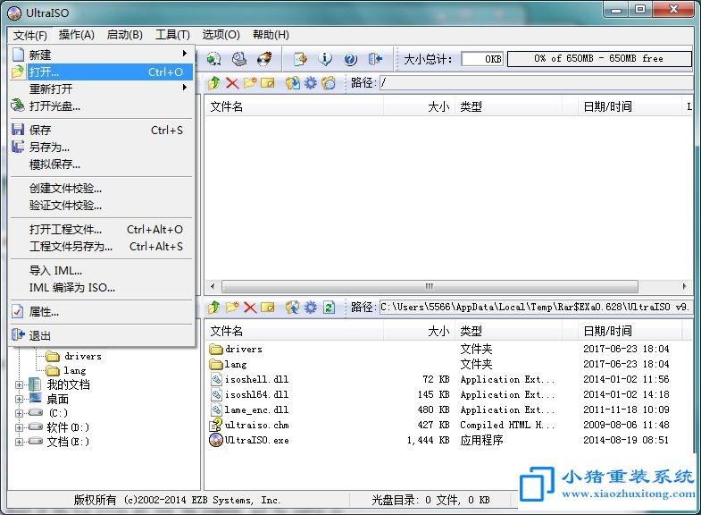 镜像iso文件如何转换成gho文件