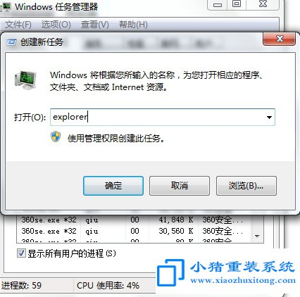 电脑系统任务栏不显示运行中程序标签如何解决