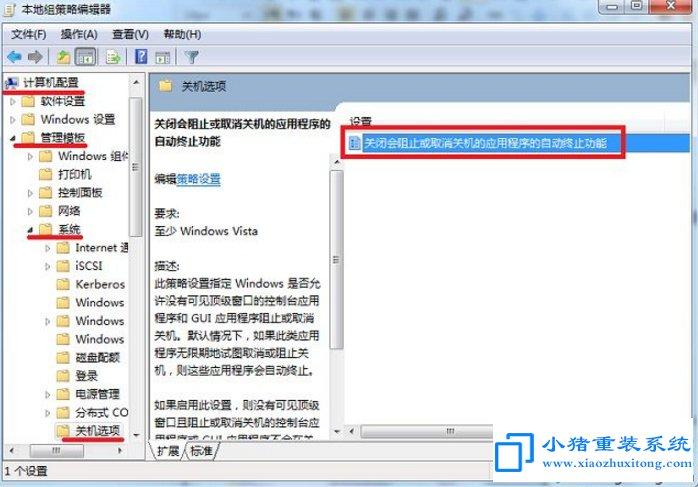 电脑关机提示强制关闭程序解决办法