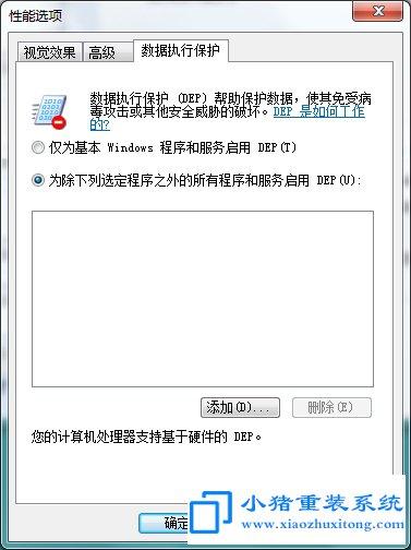 电脑软件提示已停止工作解决办法
