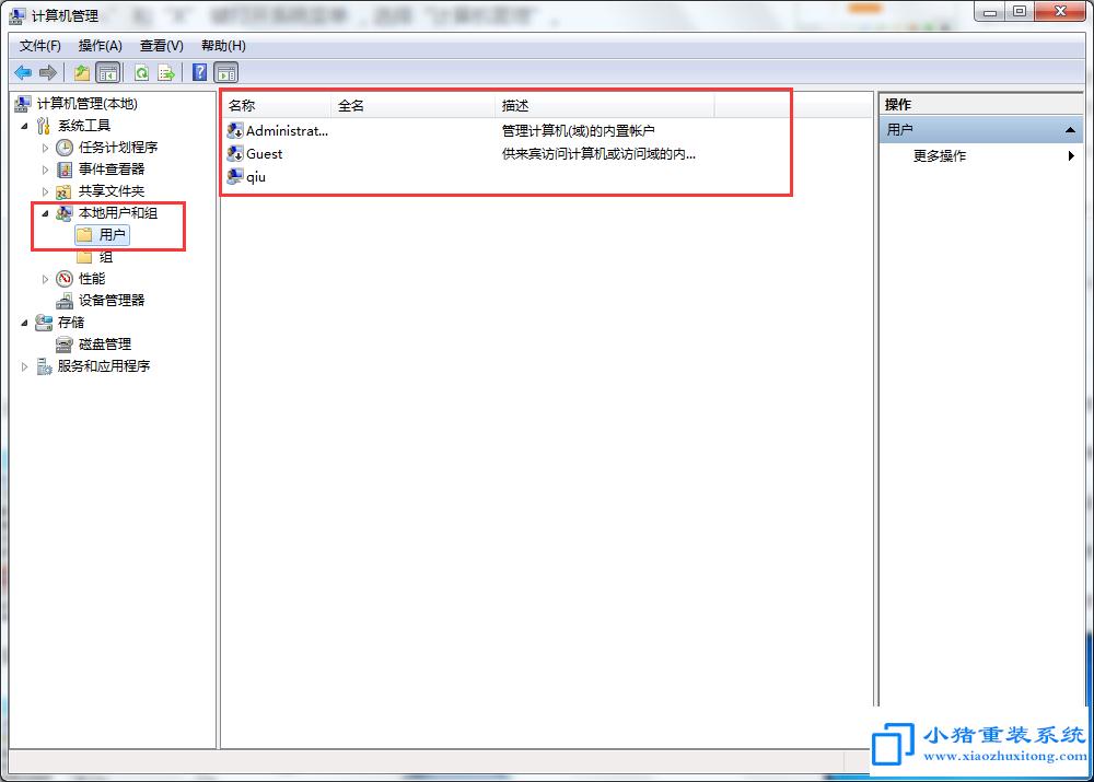 win8系统多余账户删除方法