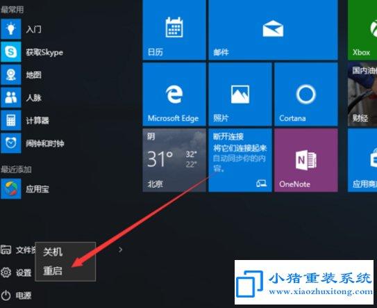 Win10系统提示设备已过期解决技巧