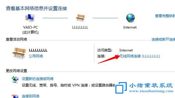 Win7系统查看wifi密码方法