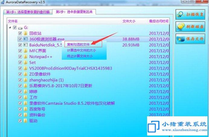 Win7系统u盘提示数据错误循环冗余检查解决技巧