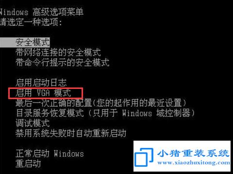 Win7更换显示器后开机提示输入不支持解决方法