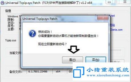 win7系统tcpip.sys文件引起蓝屏解决办法
