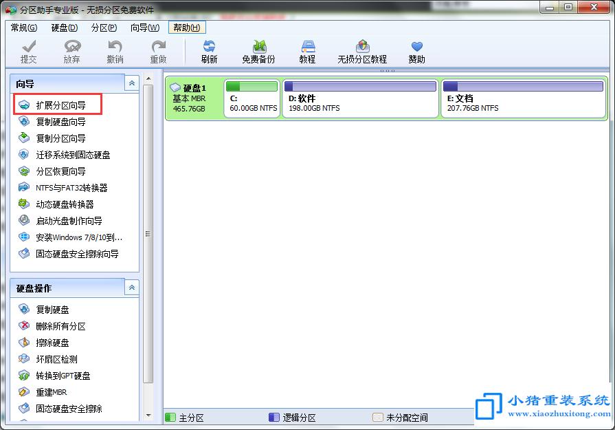 电脑C盘扩大空间方法教程