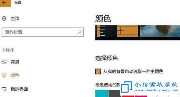 win10系统任务栏自动切换颜色方法教程