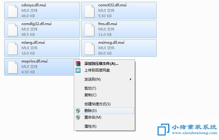 xp系统文件夹无法删除解决办法