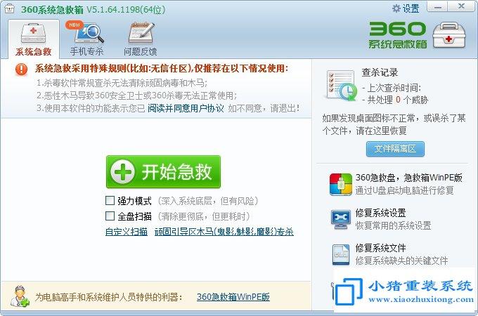 Win7系统提示未能连接windowe服务解决方法