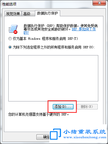 Win7打开程序总是闪退解决技巧