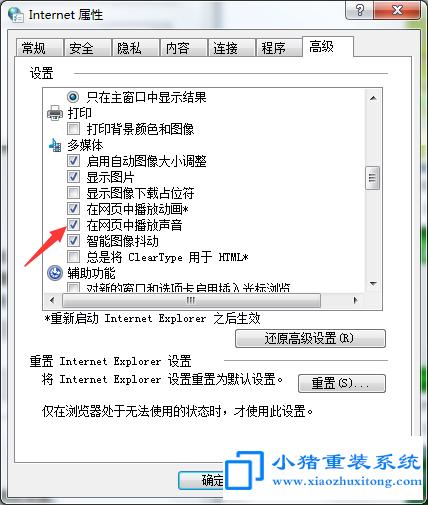 Win7系统网页没声音解决办法