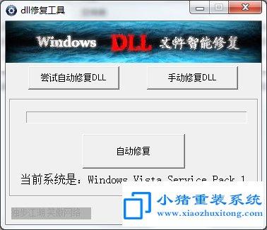 电脑提示丢失dll文件处理方法