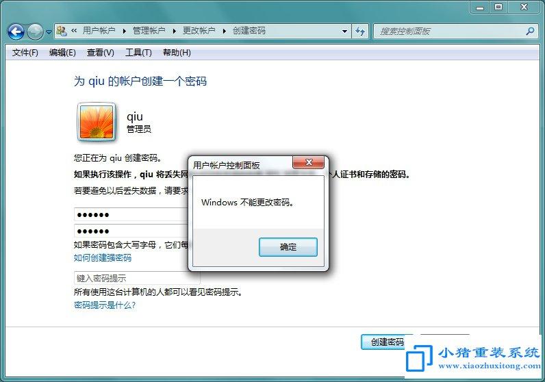 win7系统更改密码提示无法更改解决技巧
