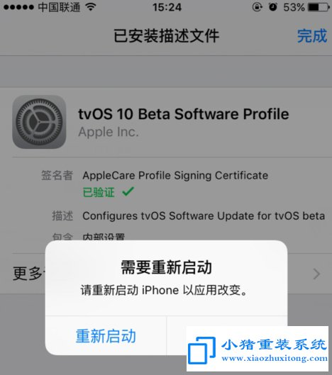 苹果IOS系统更新屏蔽方法教程