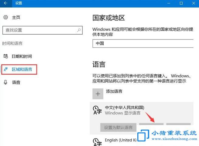 windows8繁体变简体_win10自带输入法变成繁体解决方法_小猪一键重装系统