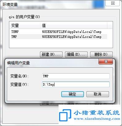 win7系统转移临时文件夹方法技巧
