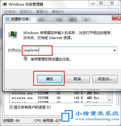 Win7开机后无法进入桌面解决办法