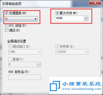 Win7系统提高开机速度方法技巧