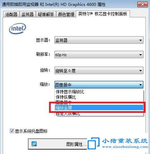 电脑修改分辨率后屏幕两侧黑边解决方法
