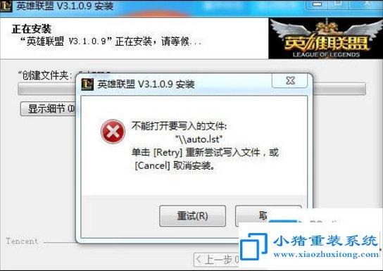 安装软件提示不能打开要写入的文件解决方法
