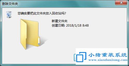 Win7系统删除文件夹出现假死解决办法