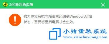 Win7电脑域名解析错误105怎么办?