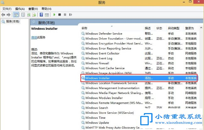 Win8不能访问Windows Installer服务解决方法