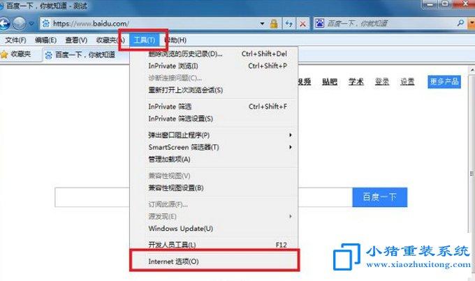 win7系统下ie浏览器无法访问httpss网站解决方法