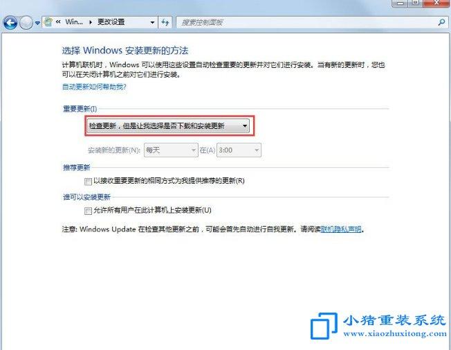 Win7系统提示配置Windows Update失败解决技巧