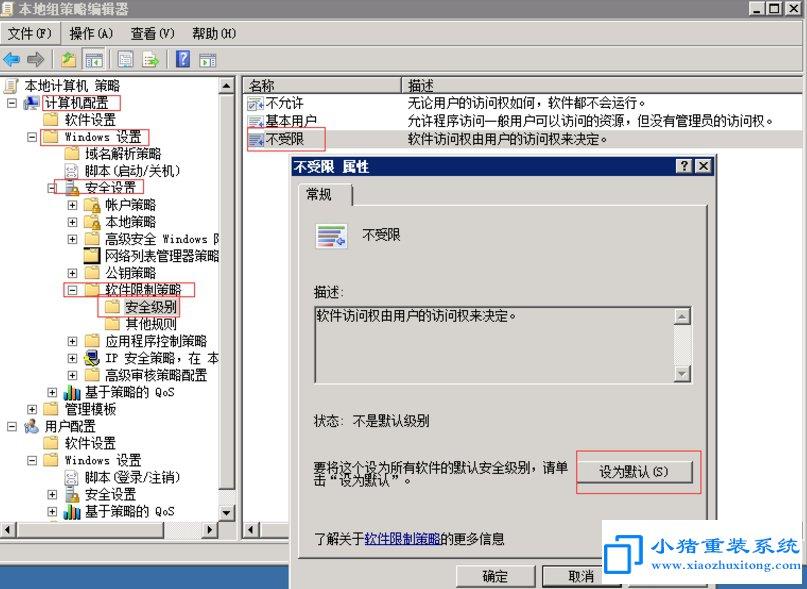 win7打开程序提示此程序被组策略阻止解决技巧