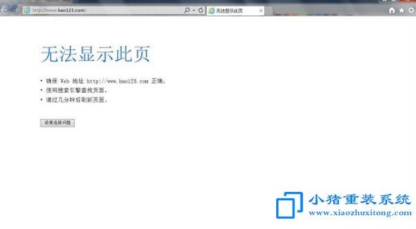 Win7系统ie无法打开网页方法教程