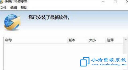 win10任意门检查更新开机自运行禁止方法