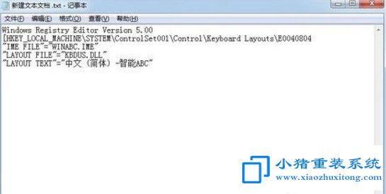 Win7智能ABC输入法安装教程