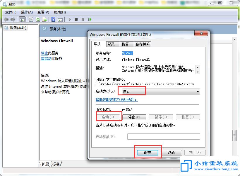 电脑无法访问共享文件方法教程