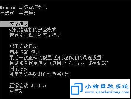 Win7开机提示登录进程初始化失败解决方法