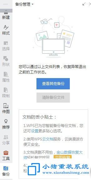 WPS文档忘记保存恢复技巧