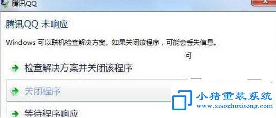 win8系统运行QQ未响应解决方法
